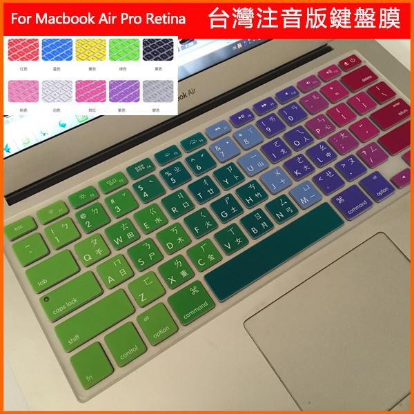 注音版筆電鍵盤膜macbook air pro Retina 12 13 15炫彩漸變鍵盤膜貼保護膜極品e世代