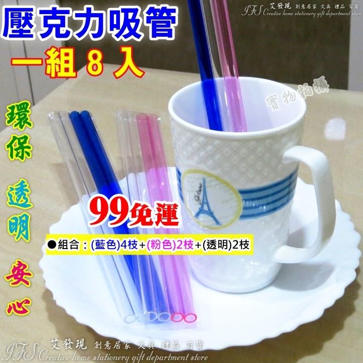 冰霸杯可用 壓克力吸管 環保耐用 衛生 透明看的見(1組4枝)-艾發現