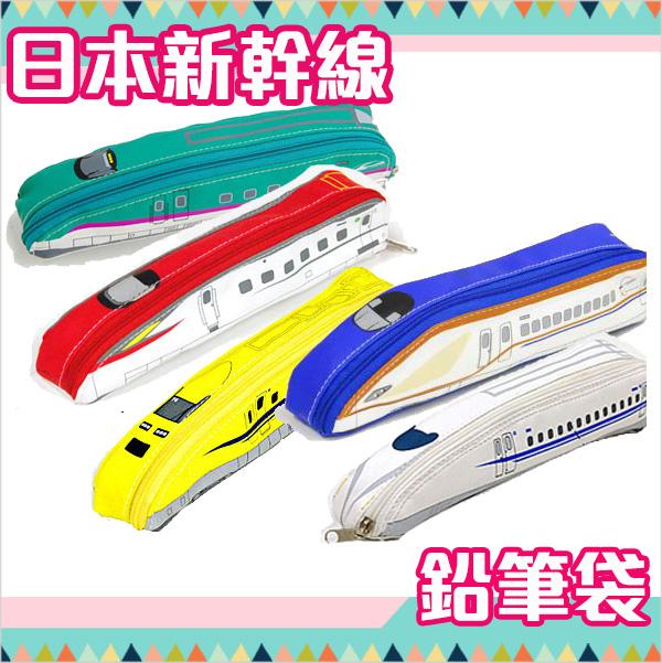 日本新幹線造型鉛筆袋收納袋日本正版該該貝比日本精品