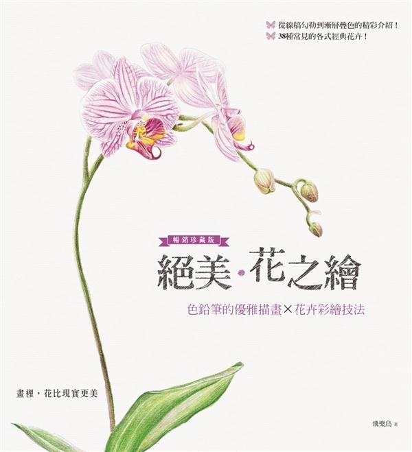 絕美花之繪:色鉛筆的優雅描畫花卉彩繪技法暢銷珍藏版