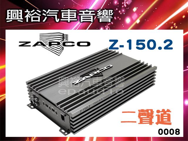 【ZAPCO】Z-150.2 AB類 二聲道擴大器 *公司貨