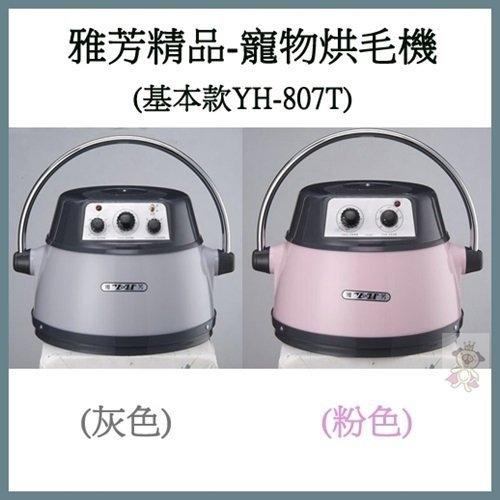 KING WANG雅芳精品定時控溫基本款-寵物烘毛機YH-807T