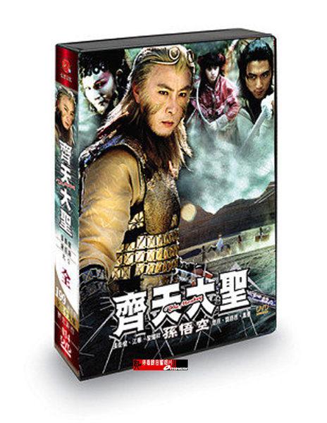 【停看聽音響唱片】【DVD】齊天大聖孫悟空(1-39集全)