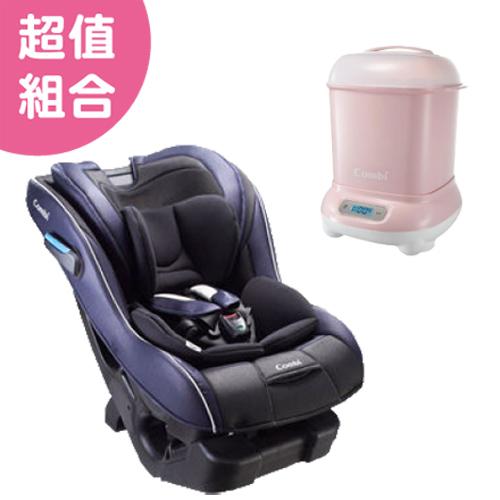 超值組合Combi康貝New Prim Long EG汽車安全座椅-普魯士藍Pro高效消毒烘乾鍋奶瓶保管箱優雅粉