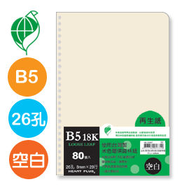 珠友 NB-26897 B5/18K再生紙26孔活頁紙(空白)(80磅)80張