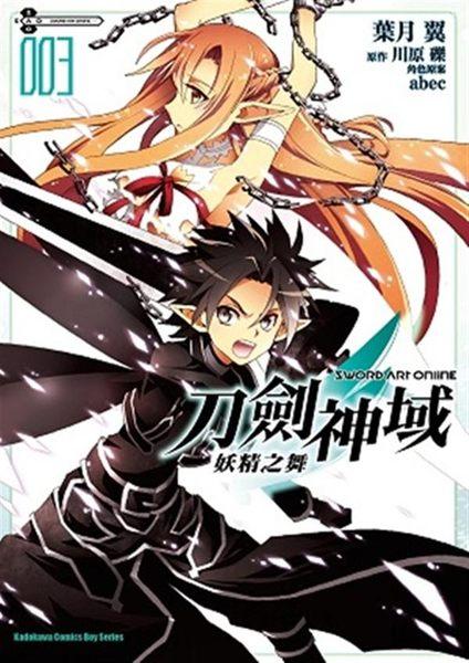 Sword Art Online刀劍神域妖精之舞3完