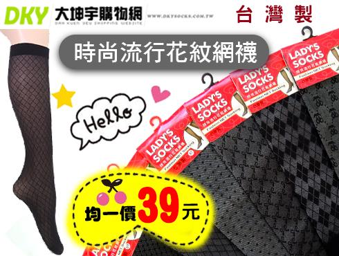 LS-129靴下美人台灣製時尚流行花紋中統網襪歐美時尚韓系流行