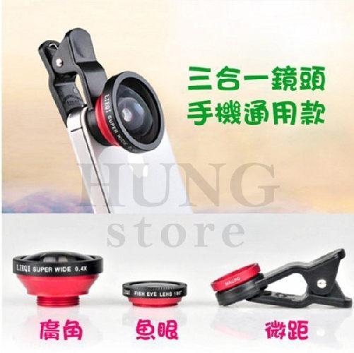 【SZ22】手機三合一鏡頭 魚眼/微距/廣角 超廣角鏡頭 自拍神器 自拍 通用鏡頭