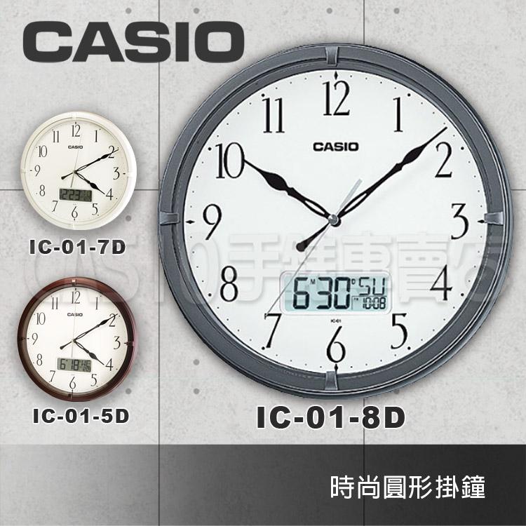 CASIO專賣店CASIO卡西歐掛鐘IC-01-8DF白面灰框簡約圓形掛鐘日期顯示