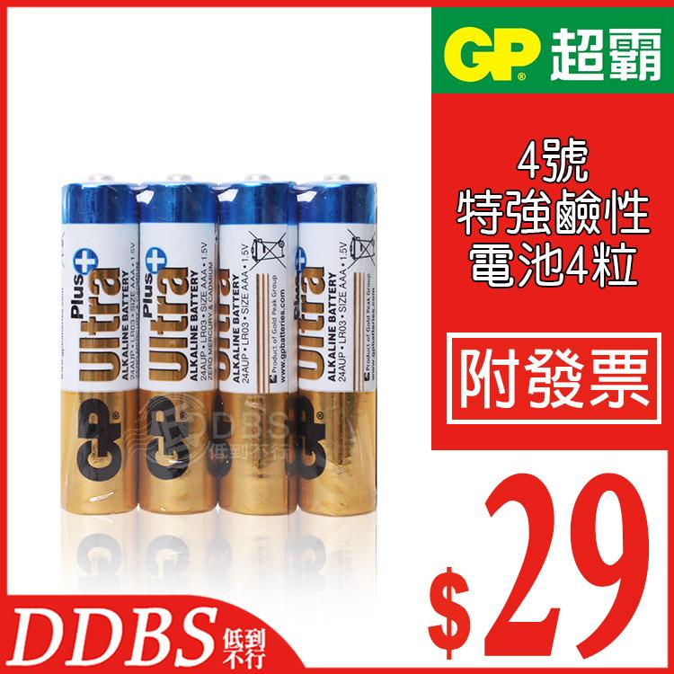 【DDBS】GP 超霸 超特強鹼性電池 4號 4粒裝