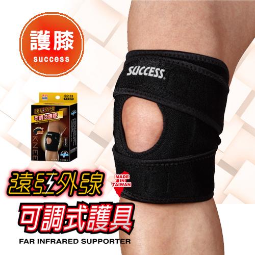 成功遠紅外線可調式護膝 護具
