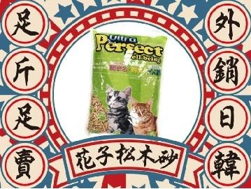凱莉小舖TMC50百分百台灣製造高CP值媲美凱優5L木屑貓砂松木砂杉木砂貓砂兔木屑砂寵物砂