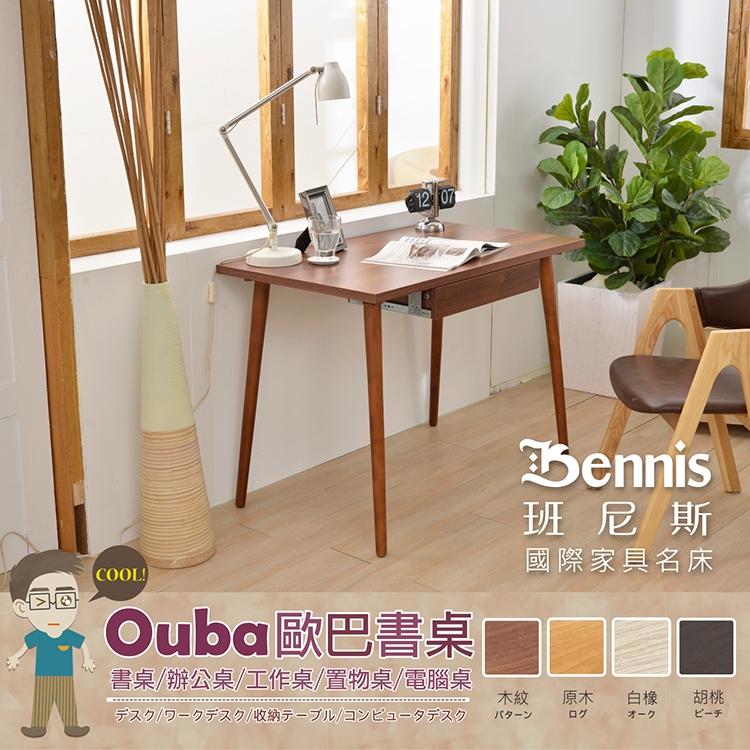 【班尼斯國際名床】台灣獨家【Ouba歐巴書桌】書桌/辦公桌/工作桌/置物桌/電腦桌