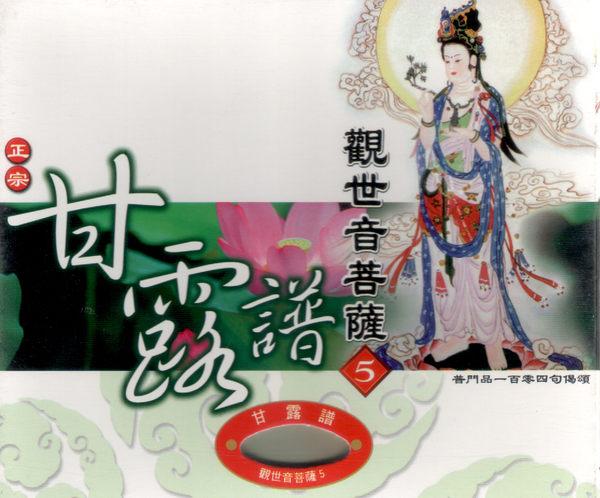 正宗甘露譜 觀世音菩薩 5 CD (音樂影片購)