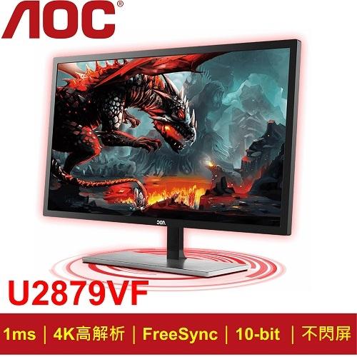 AOC 28吋4K高畫質螢幕( U2879VF)