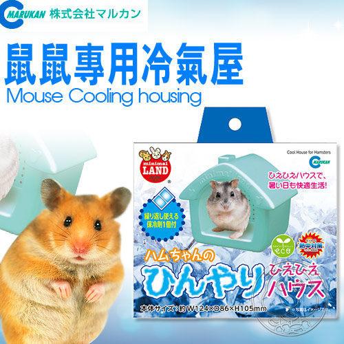 【 zoo寵物商城 】日本品牌MARUKAN》RH-585鼠鼠專用冷氣屋