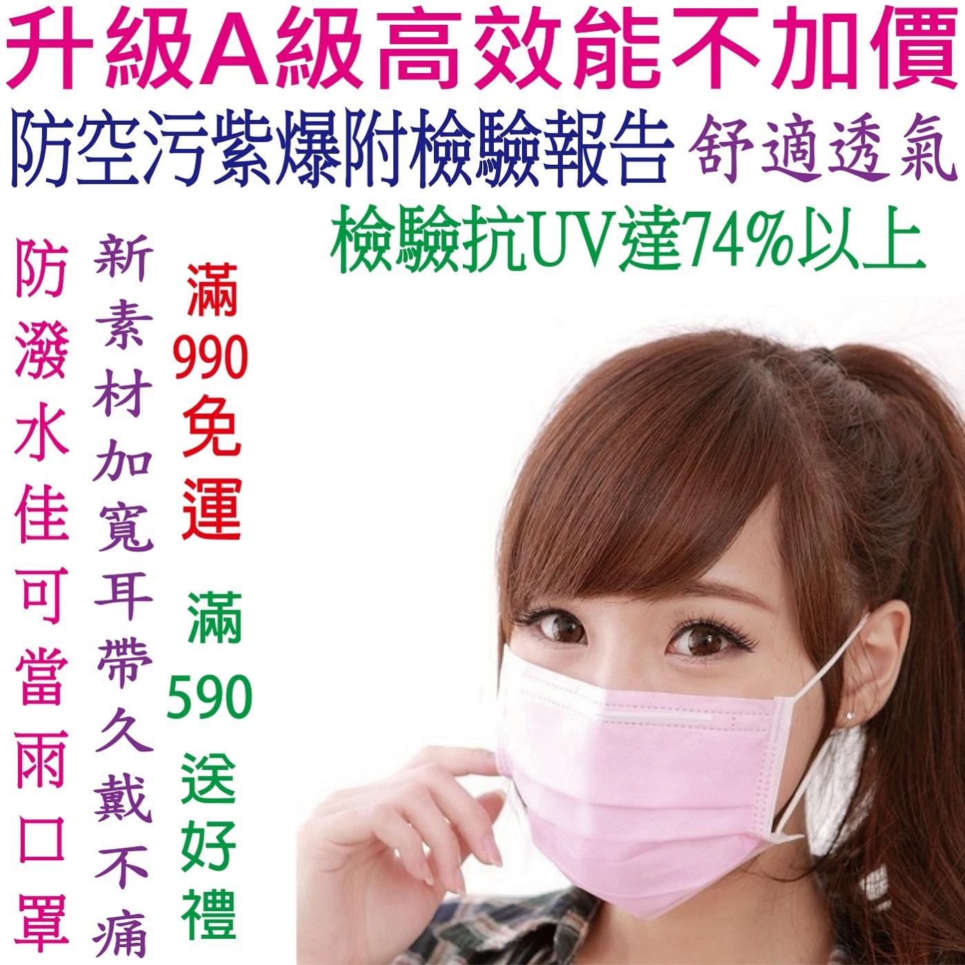 全店9折【台灣製-抗UV三層不織布口罩】(A級高效能)@成人@另售兒童口罩3D立體口罩活性碳口罩