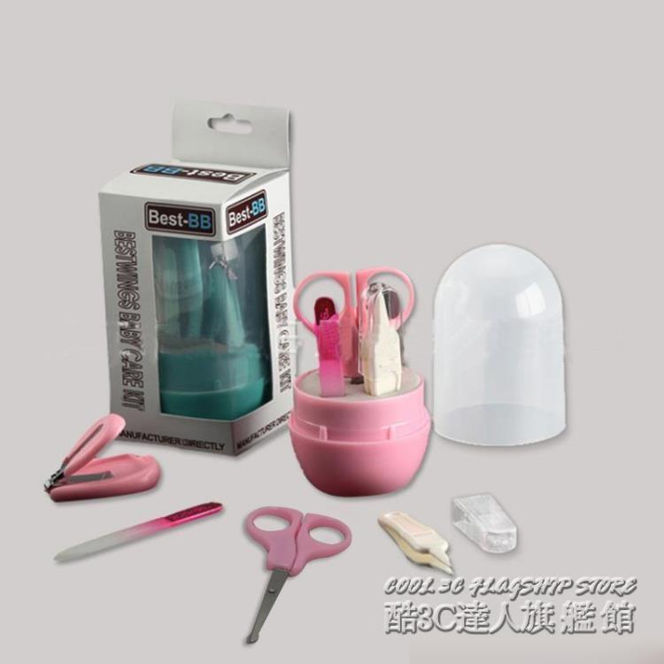 嬰兒指甲剪套裝寶寶指甲刀初生兒專用防夾肉指甲鉗安全兒童指甲銼