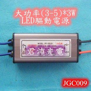 《驅動電源》4入起定每入150 大功率(3-5)*3W LED驅動 LED電源 LED恒流電源 防水電源