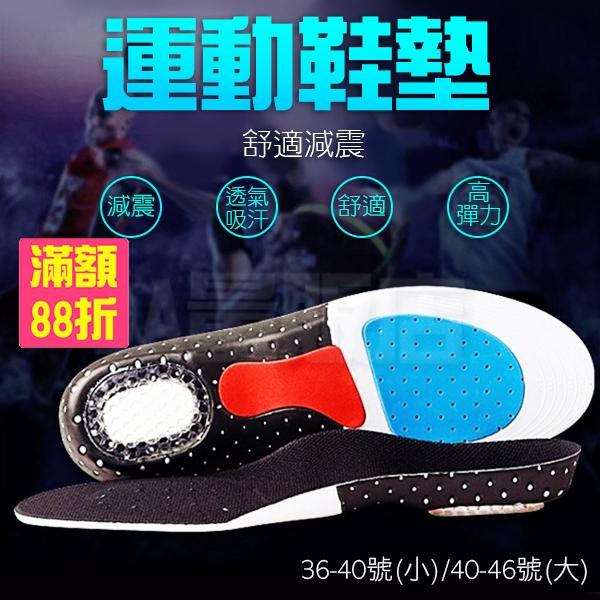 健身任選2件88折一雙99運動籃球足球減壓避震蜂窩除臭鞋墊40-46號36-40號可選