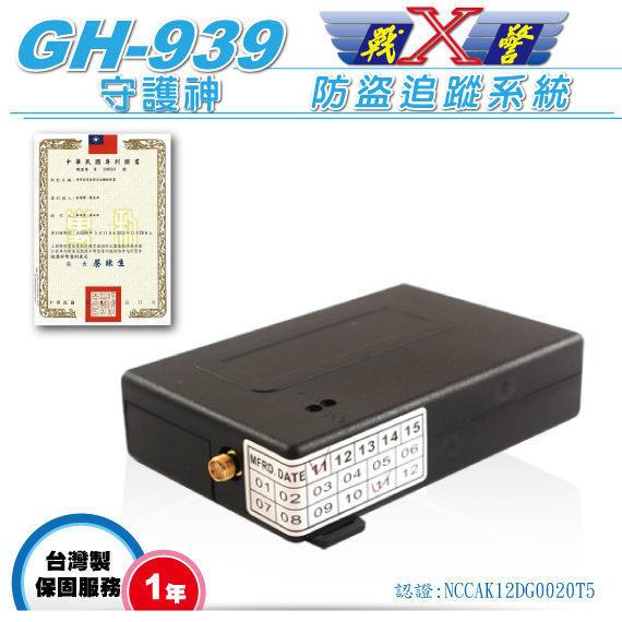 真黃金眼X戰警Ⅲ衛星守護神GH-939 GPS汽車衛星定位防盜通報系統防盜追蹤器