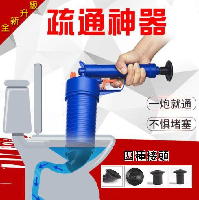 一炮必通 贈送四個頭 管道 馬桶疏通 水管疏通器 氣壓式通管器 水管堵塞 馬桶堵塞 【H80809】