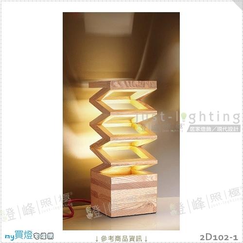 LOFT工業風桌燈LED單燈木製品ONOFF開關寬12cm燈峰照極my買燈2D102-1