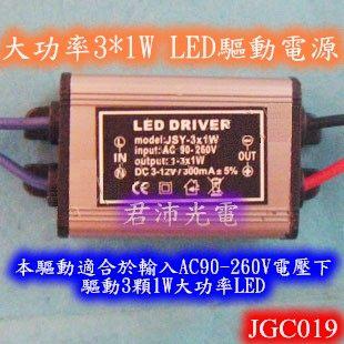 《驅動電源》6入起定每入90 大功率3*1W LED驅動 3x1W電源 LED恒流電源 防水電源