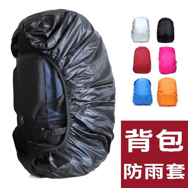 背包防雨套/背包套/防雨罩/防水罩/防水套/登山/後背包/旅行箱/行李包/30-50L(預購)