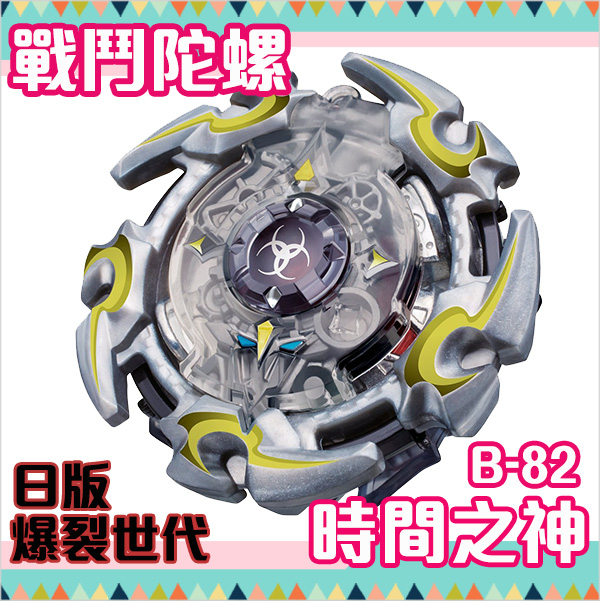 戰鬥陀螺爆裂世代TAKARA TOMY BURST B-82時間之神日本正版該該貝比日本精品