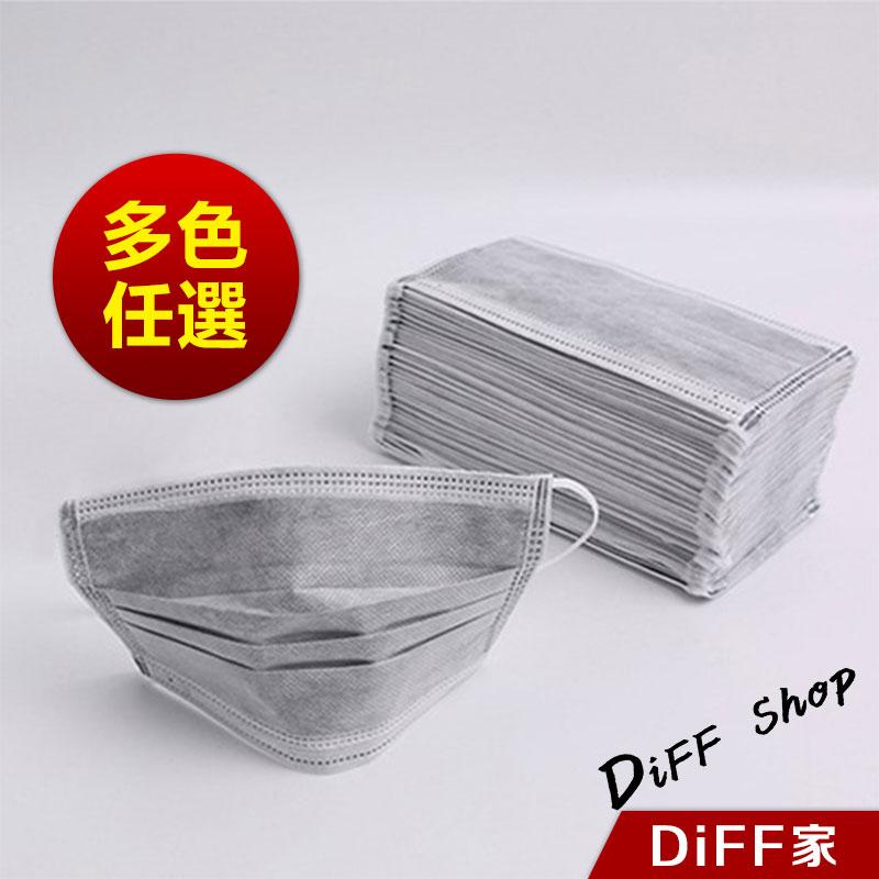 【DIFF】活性碳加厚四層拋棄式口罩 50片裝 一次性口罩 口罩 防塵 上課上班必備【N51】