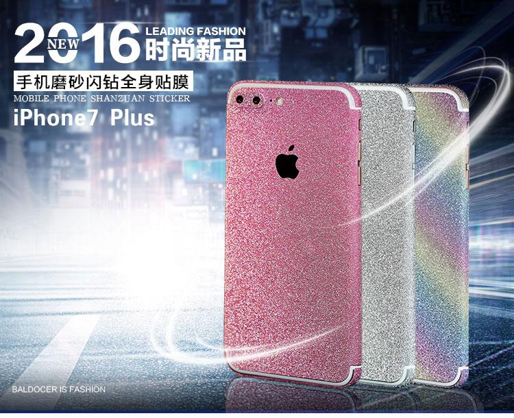 蘋果Iphone 7 4.7吋手機貼膜全身邊框前後蓋彩膜貼紙Apple Iphone 7磨砂閃鑽全身保護貼膜預購