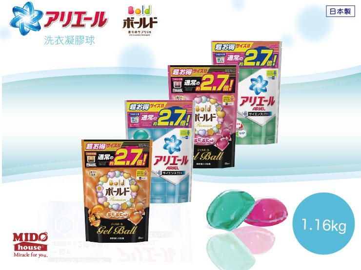 日本P&G 2.7倍洗衣凝膠球補充包1.16kg 48顆入Midohouse