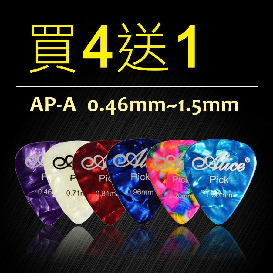 小叮噹的店- PICK 彈片  (買4送1)  ALICE AP-A 木吉他 烏克麗麗 電吉他