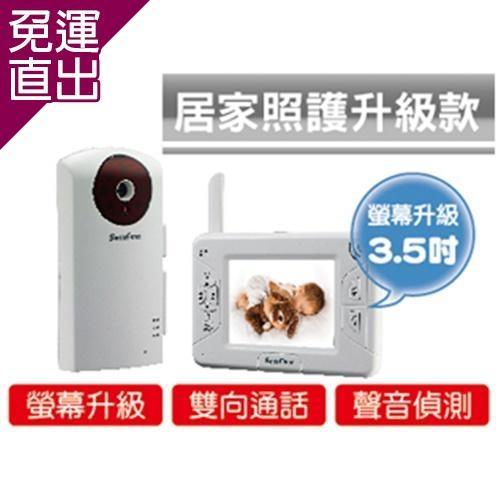SecuFirst BB-A011數位無線家居影音監視器免運直出