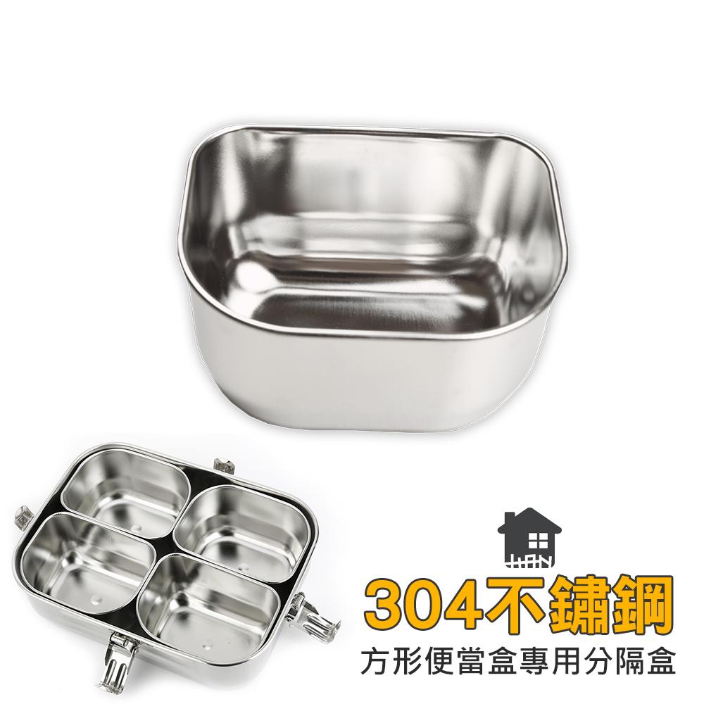 韓國hanplus不鏽鋼304餐具系列-方形提盒專用分隔盒 便當盒 餐盤 餐具 可蒸 配件