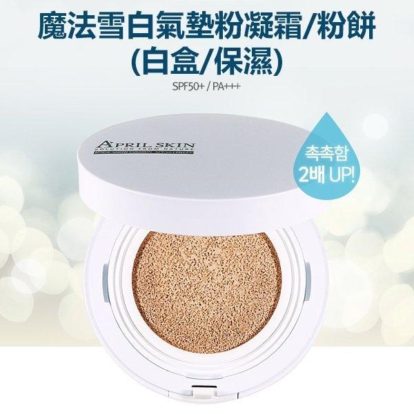 韓國 APRILSKIN 魔法雪白氣墊粉凝霜/粉餅(白盒/保濕) 15g