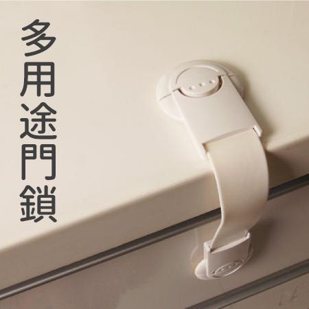 日本設計 多用途門鎖 櫥櫃 兒童安全鎖 抽屜安全鎖 櫃門鎖 保護鎖  《SV3186》快樂生活網