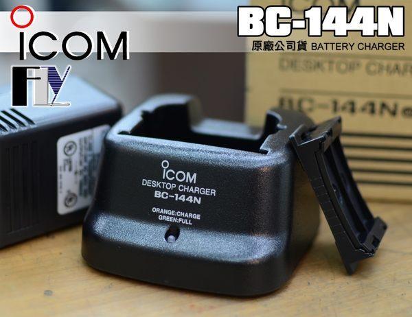 《飛翔無線》ICOM BC-144N (原廠公司貨) 座充組〔IC-F30GT IC-F40GT IC-F3GT IC-F4GT IC-F11 IC-F21 IC-V8〕