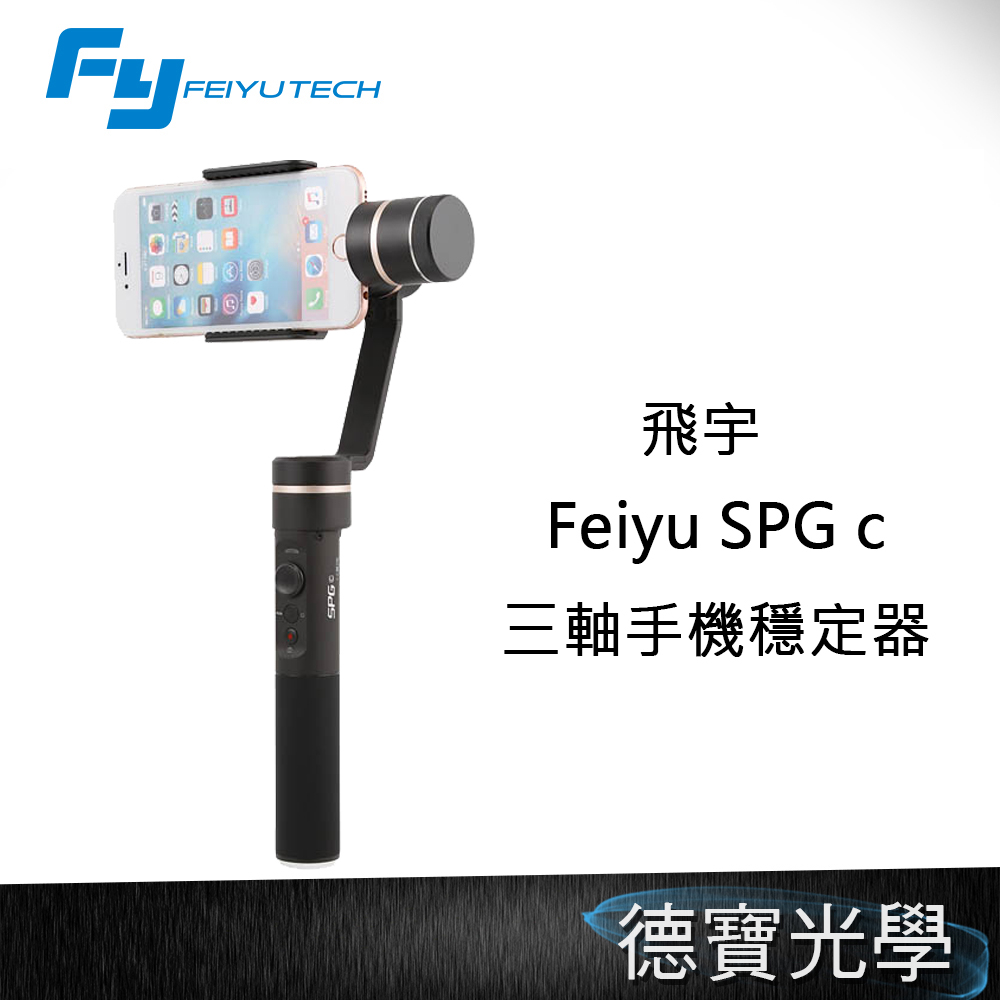 Feiyu 飛宇 SPG c 三軸手機穩定器 公司貨 單手操控變焦 手機攝影 手持穩定 3c