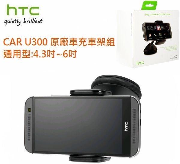 【免運】HTC CAR U300原廠車架車充組【4.3吋~6吋通用款】Micro USB孔位,蝴蝶2 EYE A9 T6 M7 M8 E8 X9 E9