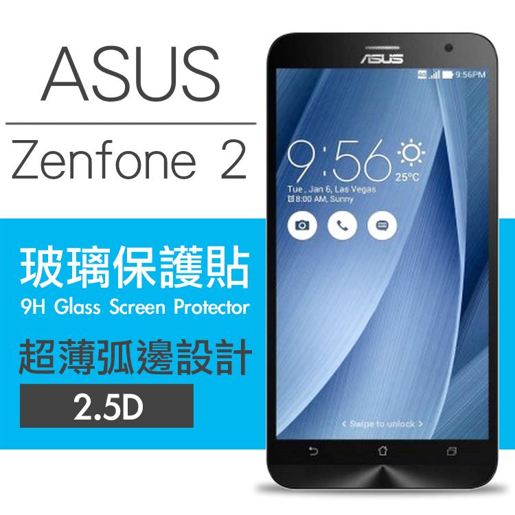 00378 ASUS Zenfone 2 5吋5.5吋9H鋼化玻璃保護貼弧邊透明設計0.26mm 2.5D