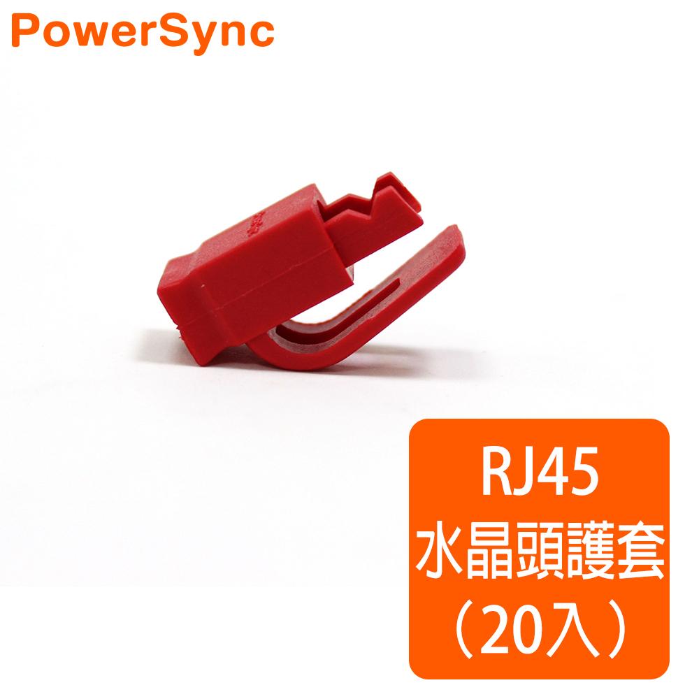 群加Powersync RJ45網路水晶接頭護套20入紅TOOL-GSRB202