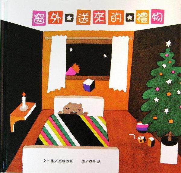信誼童書寶寶書有聲書幼幼繪本五味太郎著窗外送來的禮物