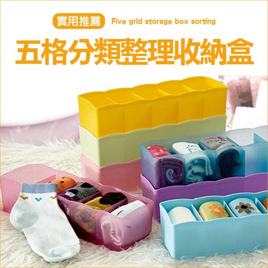 ♚MY COLOR♚五格分類整理盒 內衣 內褲 收納 櫥櫃 抽屜 桌面 襪子 儲物【A01-4】