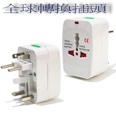 全球轉換頭 110V~220V 出國轉換插頭 多國萬用插頭 萬用轉換插頭 萬用插座
