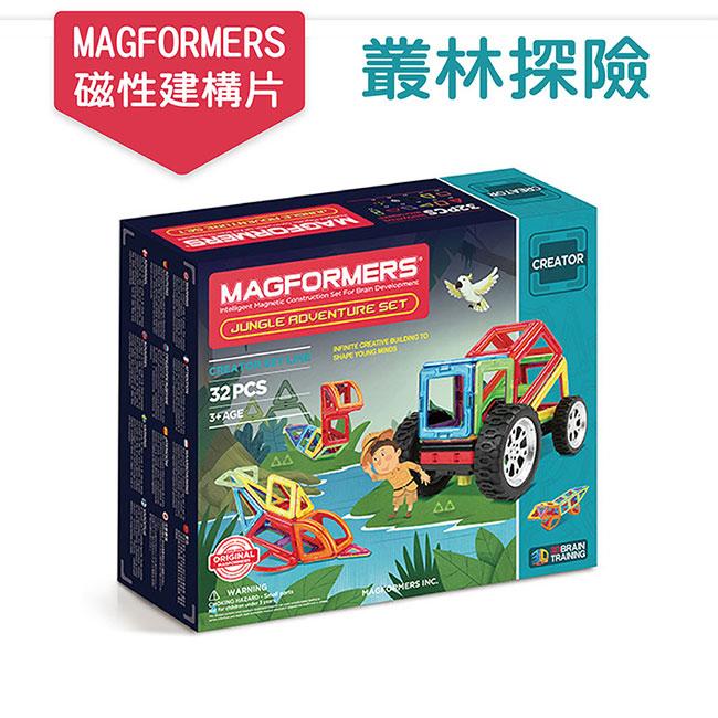 【MAGFORMERS】磁性建構片-叢林探險(32pcs)