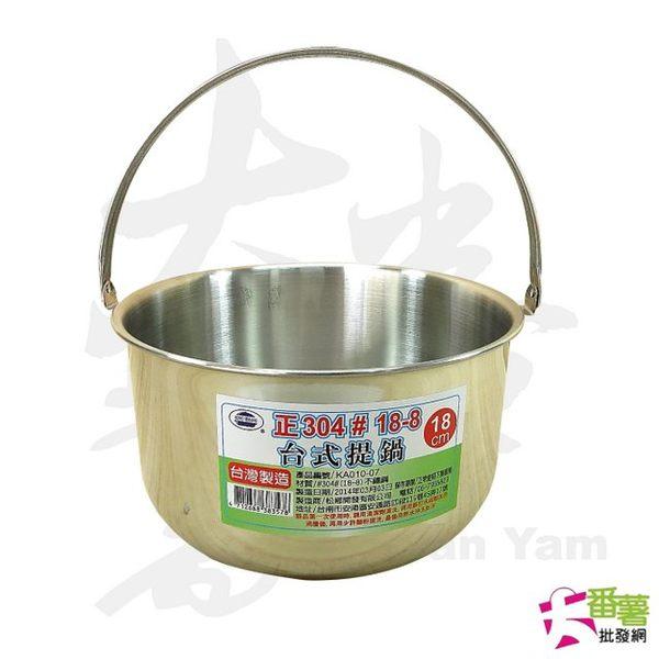 【台灣製】 正304不鏽鋼 18cm台式提鍋(無蓋) [大番薯批發網 ]