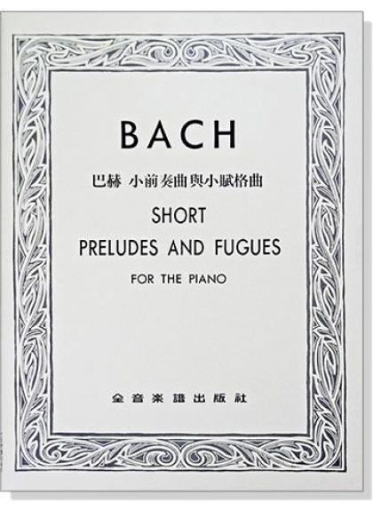 鋼琴教材 P501.巴赫 小前奏曲與小賦格曲.巴哈【小叮噹的店】
