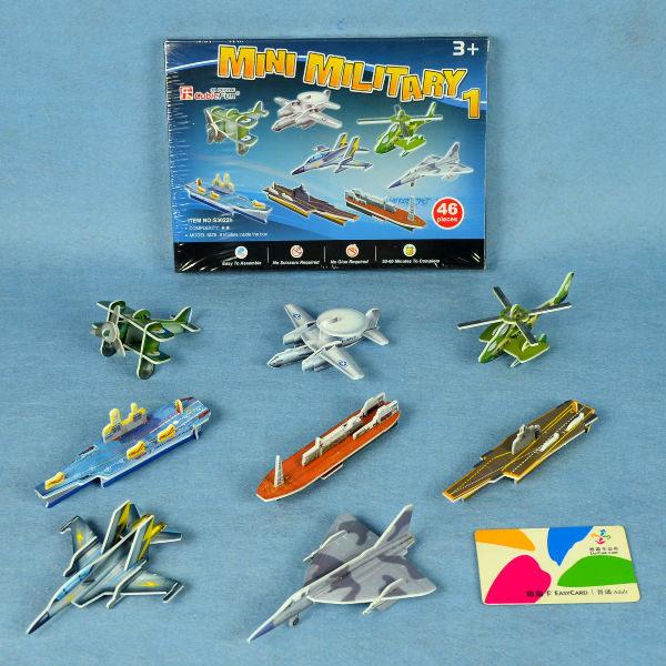 佳廷家庭 親子DIY紙模型3D立體勞作立體拼圖專賣店 飛機坦克航艦 迷你軍事8款裝1 樂立方S3022